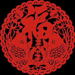 双鱼赐福2福字剪纸艺术新年装饰