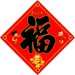 春节福字帖