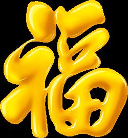 手绘黄色立体福字十字绣