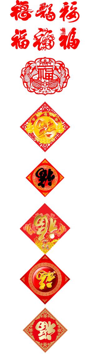 福字图片素材PNG格式集合3