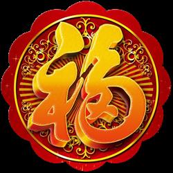 立体福字春节新年福字贴