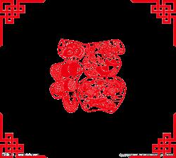 福字 边框 剪纸 中国风 元素 png素