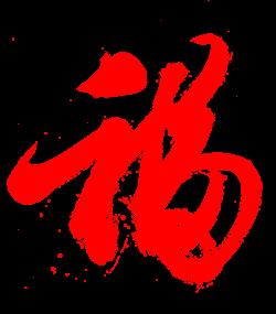 笔福字墨迹福字