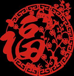 福字梅花圆形剪纸福字窗花春节