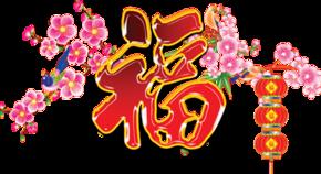 喜庆福字新年字体素材