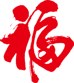 平安福字毛笔字艺术字图片