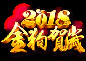 2018金狗贺岁艺术字