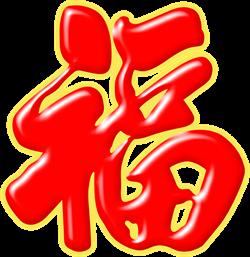 红色福字字体海报设计