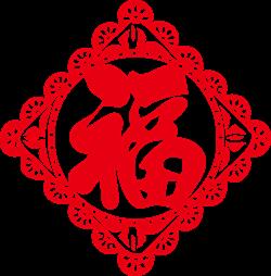 新春矢量花边方形福字春联