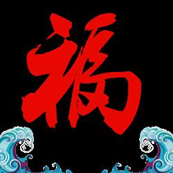 福字 设计