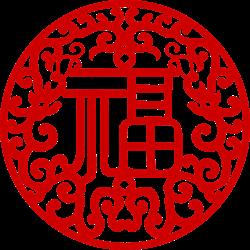 剪纸福字圆形花纹