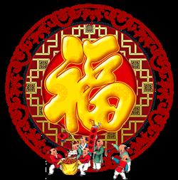 2018春节福字海报设计