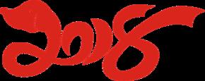 2018年艺术字