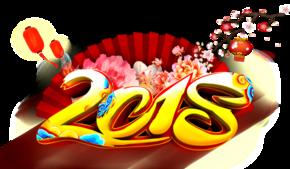 2018年中国风字体设计