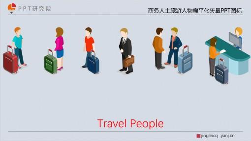 商务人士旅游人物扁平化矢量图标