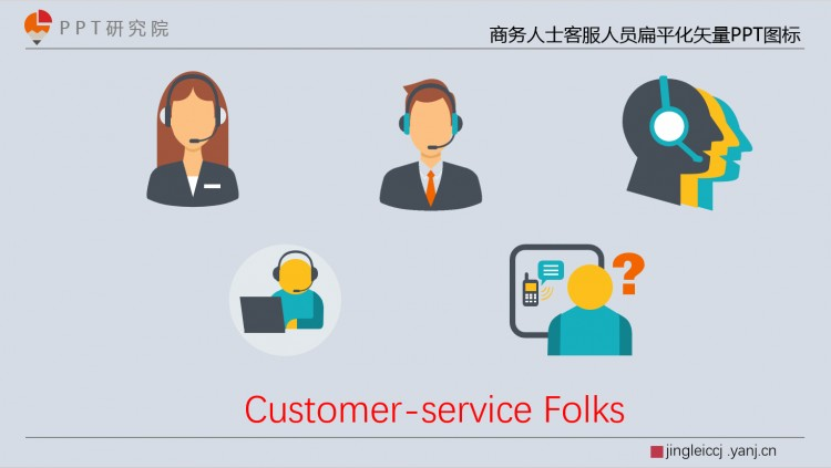 我要定制 商品标签: 图标商务卡通人物客服人员简约通用 模板类型图片