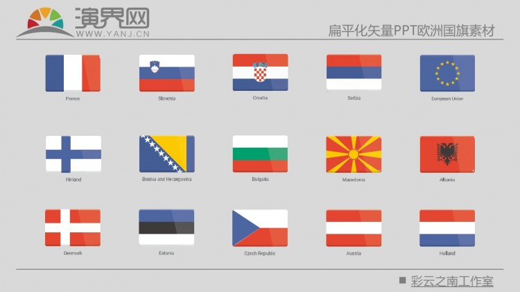 扁平化矢量ppt欧洲国旗素材图片