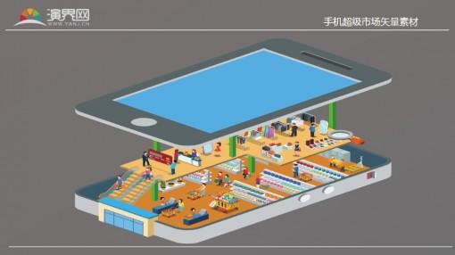 手机超级市场矢量素材