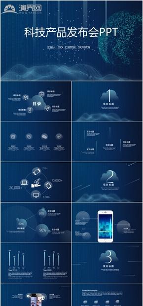 大數據科技類產品介紹發布會PPT