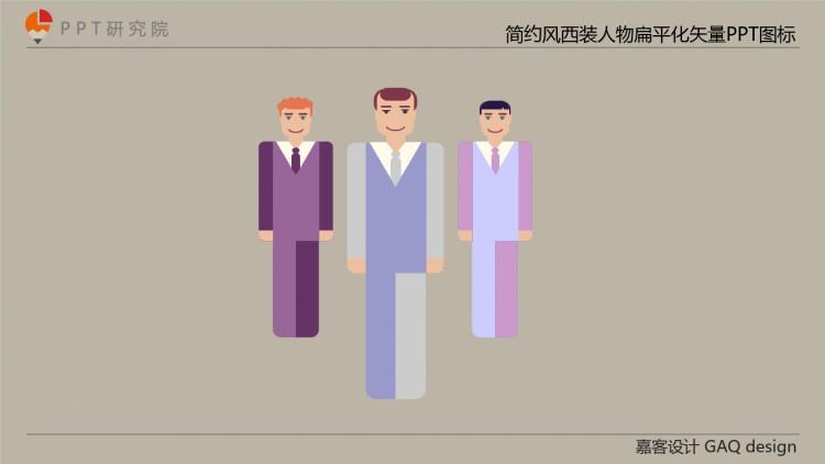 简约风西装人物扁平化矢量图标3