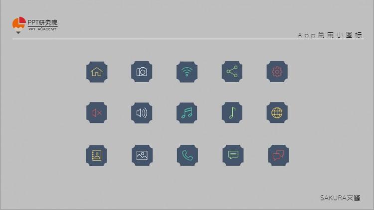 app常用矢量扁平ppt小图标