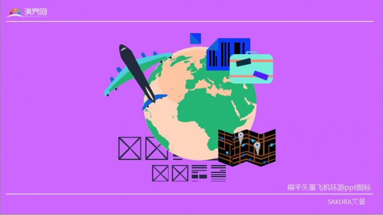 扁平矢量飞机环游信息ppt图标