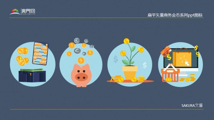 扁平矢量商务金币系列ppt图标
