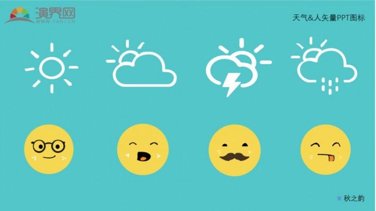 天气&人扁平化矢量ppt图标
