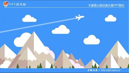 卡通雪山望远镜矢量ppt图标