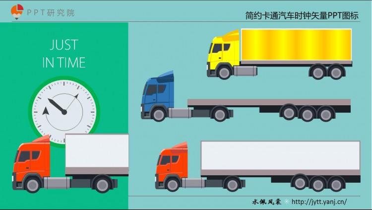 卡通汽车时钟矢量ppt图标 - 演界网,中国首家演示设计