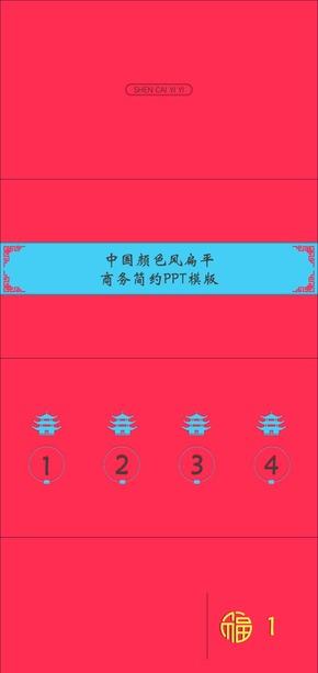 (2017)中国颜色风扁平商务简约PPT模版