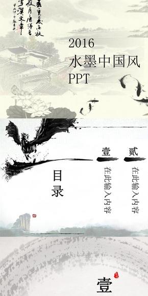 2016水墨中国风PPT(字体:汉仪雪君体简)