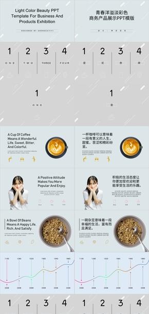 中英文双份清纯洋溢淡蓝色商务产品展示PPT模版