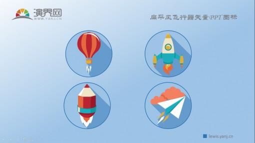 扁平风飞行器矢量ppt图标