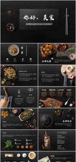 大气黑色主题西餐餐饮美食PPT模板