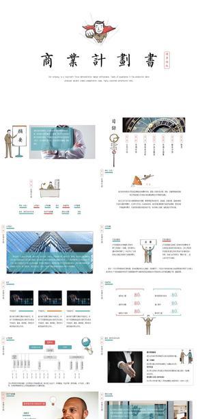 【完整框架】商业计划书标准版ppt演示模板
