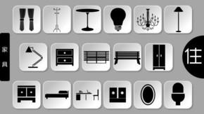 家具001