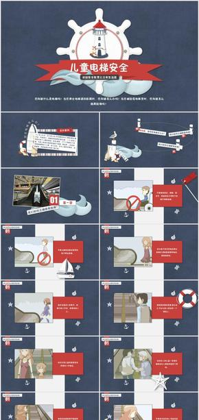 学生儿童校园安全教育PPT课件-电梯安全教育