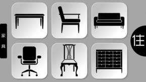 家具002