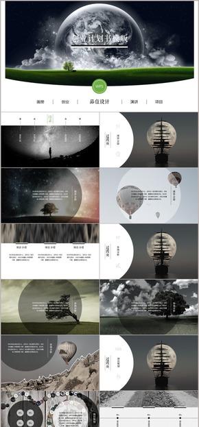 (免费版)全图型黑白创业计划书