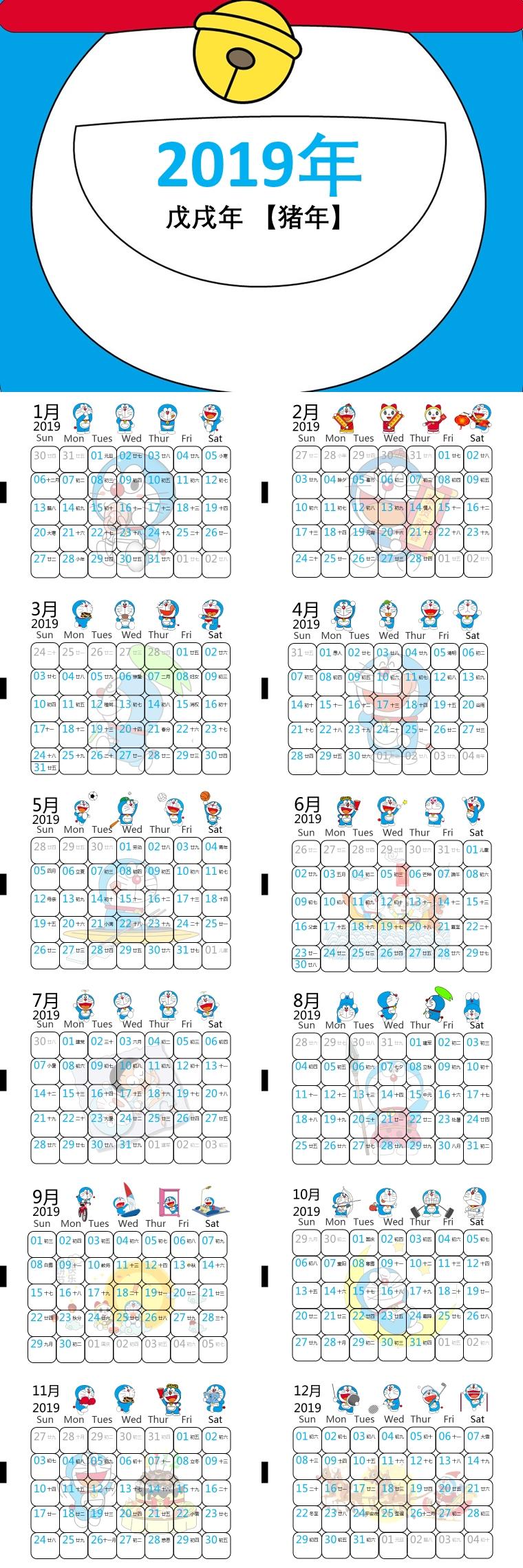 【日历数字图片素材】2019年哆啦a梦日历下载–演界网图片
