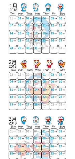 2018年哆啦A梦日历