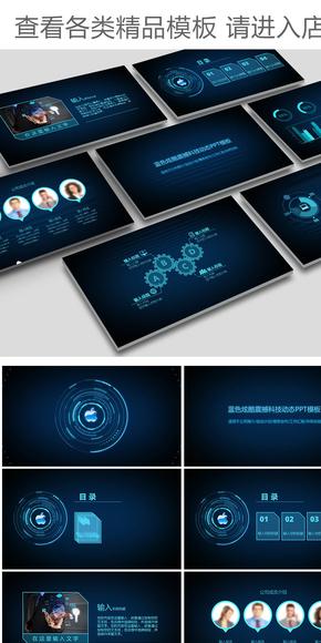 震撼超炫蓝色科幻公司简介工作汇报模板