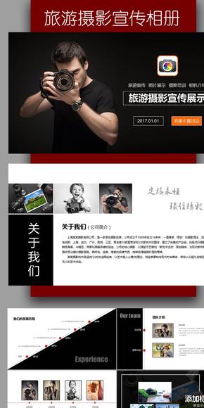 旅游摄影公司简介宣传相册展示PPT模板