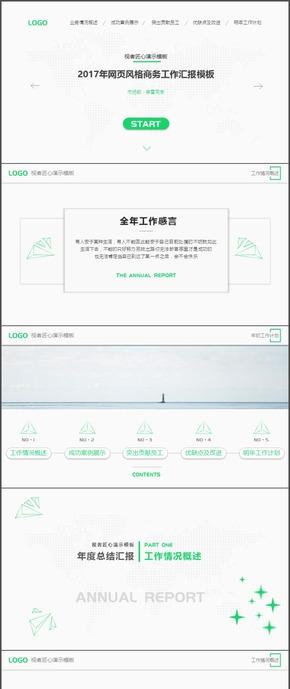 绿色小清新动态网页风商务工作汇报模板