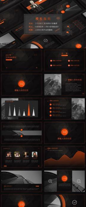 黑橙简洁大气商务汇报工作总结模板