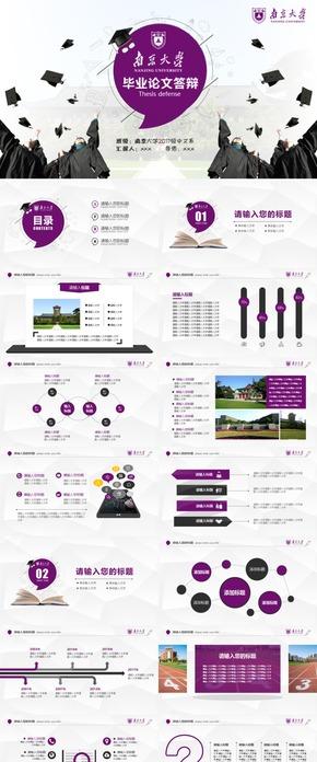 紫色扁平创意毕业设计毕业答辩研究生开题报告PPT模版