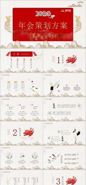 紅色中國風年會策劃(hua)PPT模版(ban)