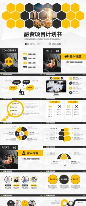 黄色商业创业融资项目计划PPT模版