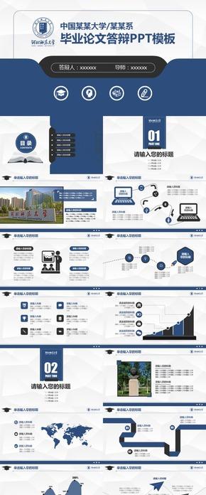 蓝扁平创意毕业设计毕业答辩PPT模版